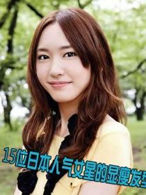 滨崎步桥本丽香 日本15位女星显瘦发型