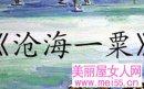 《沧海一粟》分集剧情简介(1-24全集)大结局
