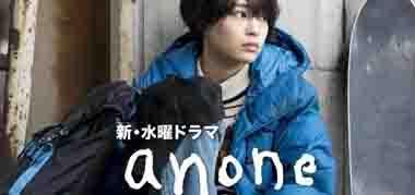 《anone/アノネ》分集剧情介绍1-10全集大结局及演