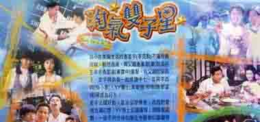 《淘气双子星》分集剧情1-10集