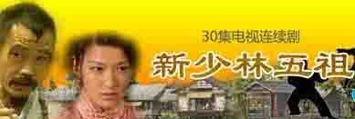 《新少林五祖/开心出家人》分集剧情1-30集