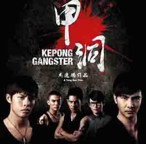 《甲洞/Title: Kepong Gangster》故事简介及演员介绍