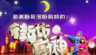 《街坊厨神》分集剧情1-29集